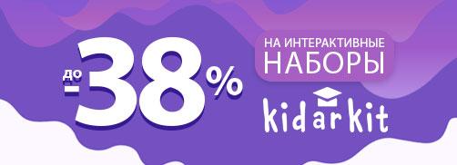 Скидки до 38% на бренд Kidarkit