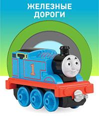 Железные дороги и паровозики