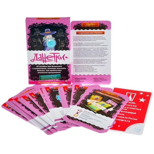 Magellan MAG03241 Настольная игра Данетки Маленький детектив настольная игра magellan логическая данетки юный детектив mag00283 розовый