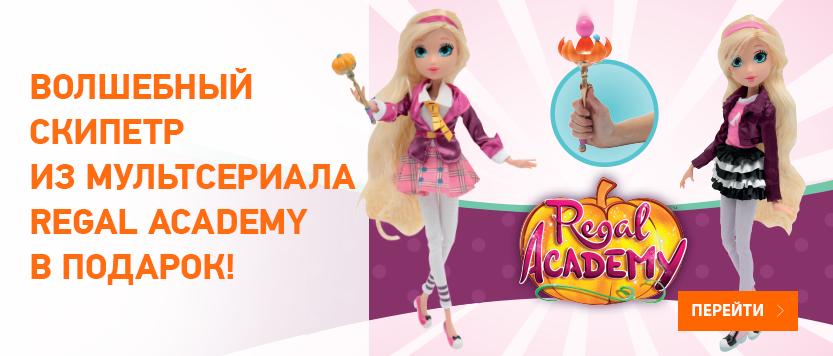 Волшебный скипетр Regal Academy в подарок в интернет-магазине детских игрушек Toy.ru!