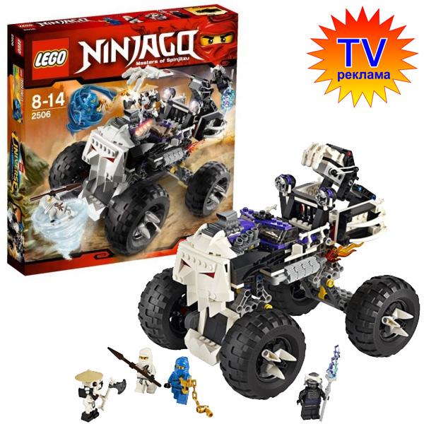 Lego Ninjago 2506 Конструктор Лего Ниндзяго Грузовик-Череп
