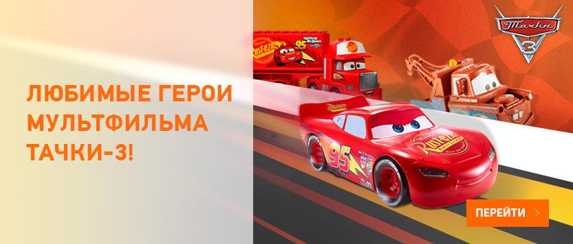 Игрушки по мультфильму Тачки-3 в Toy.ru!