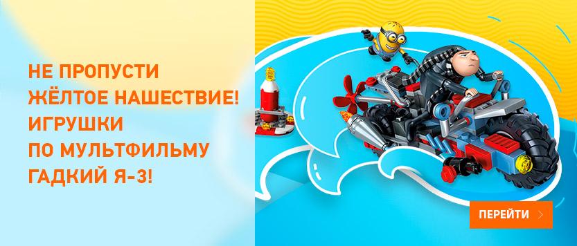 Игрушки по мультфильму Гадкий я 3 в интернет-магазине детских игрушек Toy.ru!