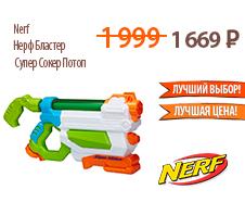 Нерф Бластер Супер Сокер Потоп