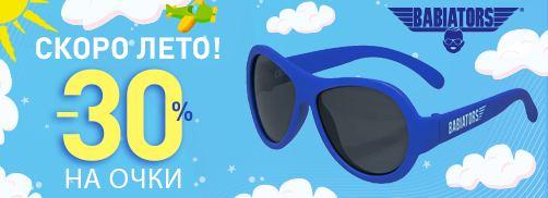 Скидки до 30% на солнцезащитные очки Babiators