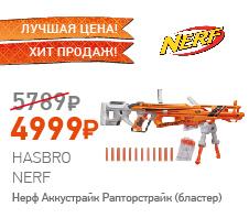 Hasbro Nerf C1895 Нерф Аккустрайк Рапторстрайк