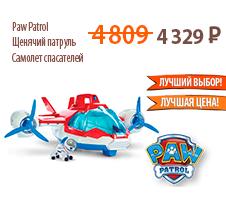 Щенячий патруль Самолет спасателей