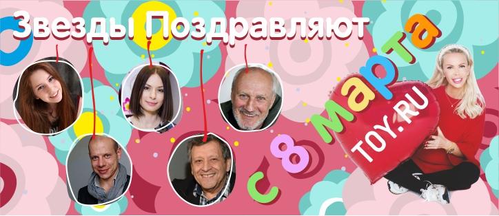 Российские знаменитости поздравили девушек с 8 марта