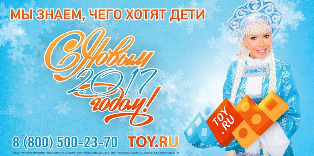 Поздравление от компании TOY. RU