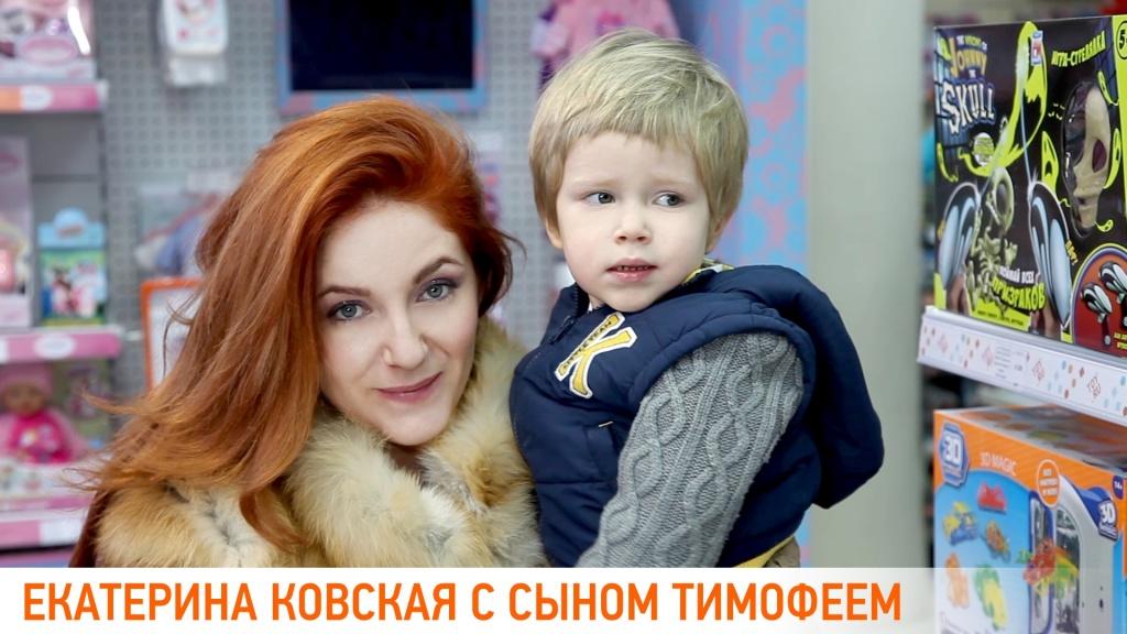 Екатерина Ковская с сыном Тимофеем в TOY.RU