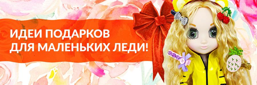 Идеи для подарков к Международному женскому дню от TOY.RU