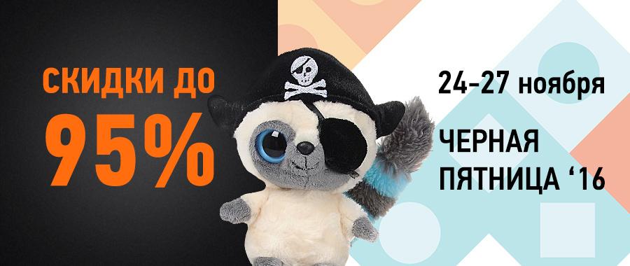 Перейти на раздел Черная пятница и купить игрушки со скидкой до 95%