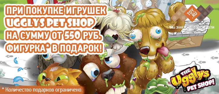 Акция Хулиганские животные Ugglys Pet Shop