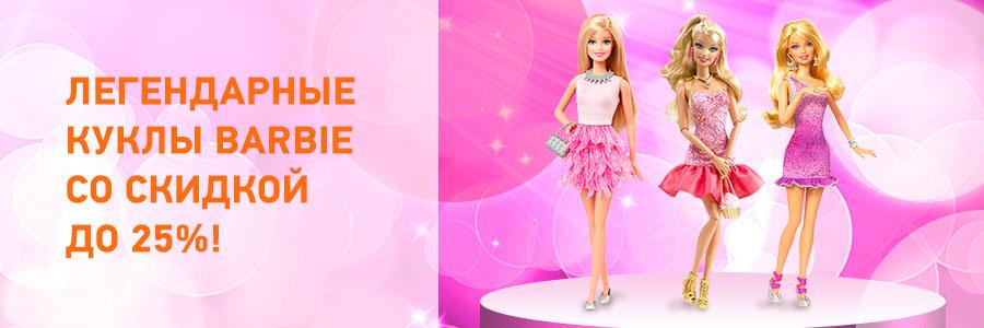 куклы Барби со скидкой до 25%