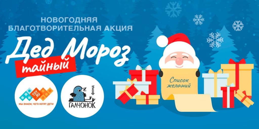 Тайный Дед Мороз