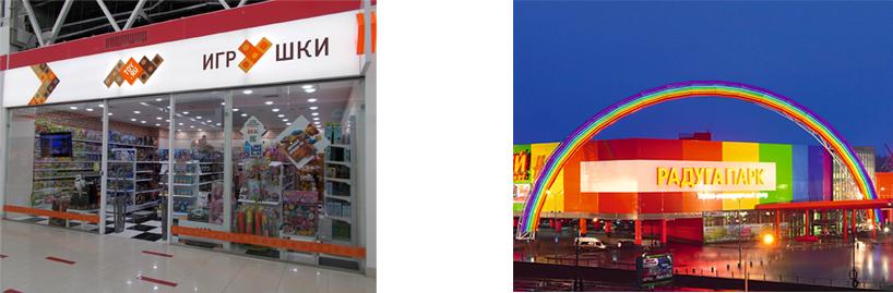 """Новый розничный магазин Toy.ru в ТРЦ """"Радуга-парк"""""""