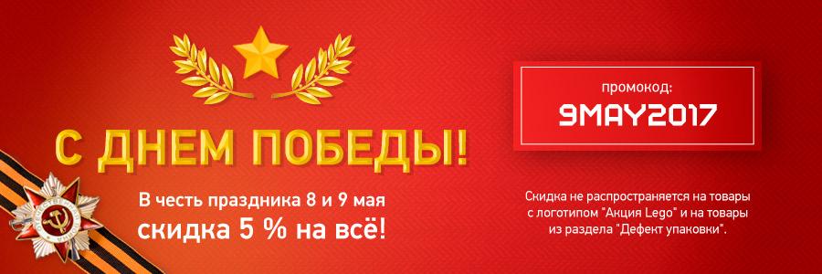 Акция ко Дню Победы TOY.RU