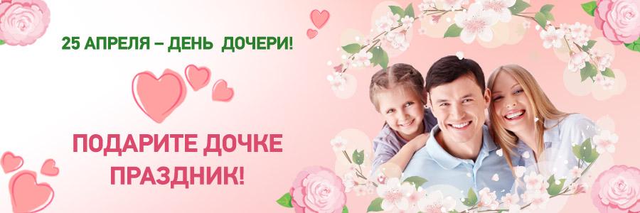 Поздравляем с Днём дочери