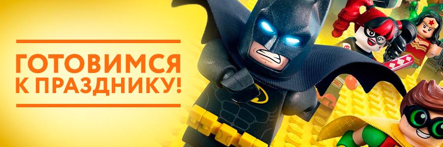 Готовимся к 23 февраля вместе с Бэтменом!
