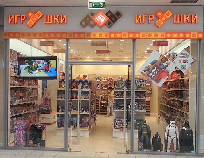 магазин Toy.ru Отрадное