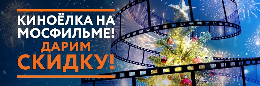 Новогоднее представление на мосфильме