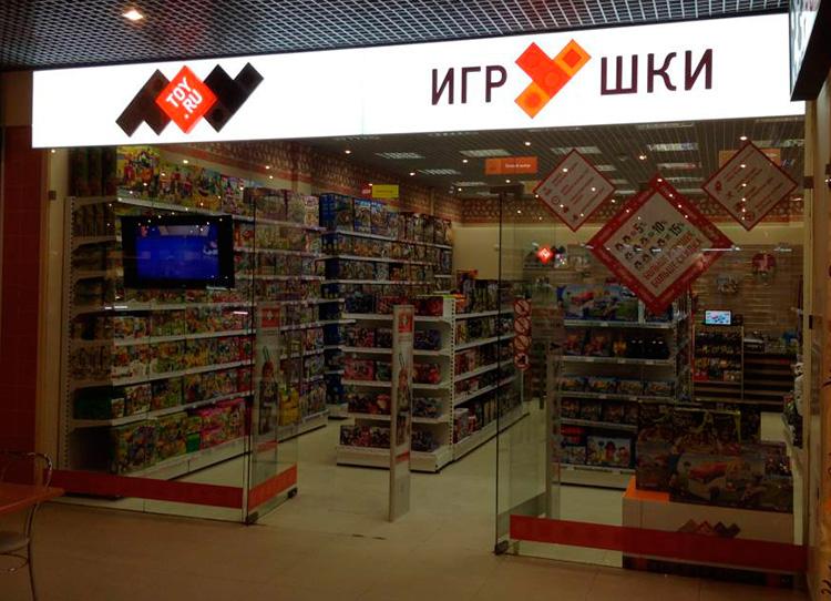 Новый магазин TOY.RU в Воскресенске!