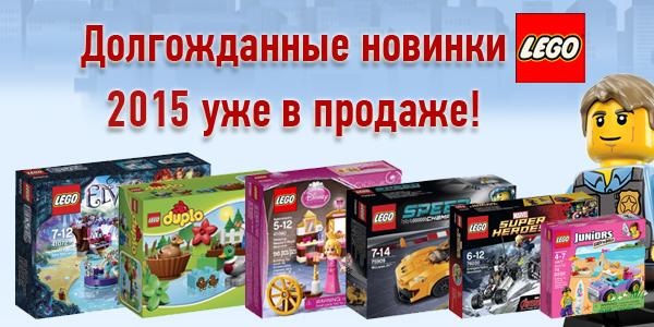 Лего 2015.jpg