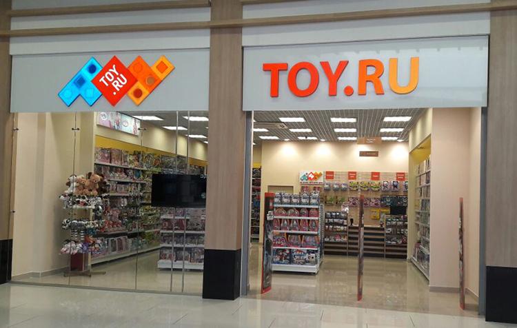 Магазин TOY.RU в Москве ТП Отрада