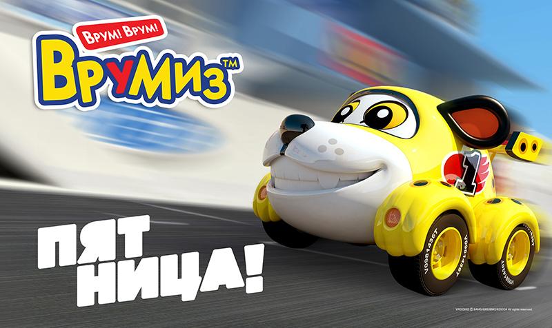 Мультфильм Врумиз