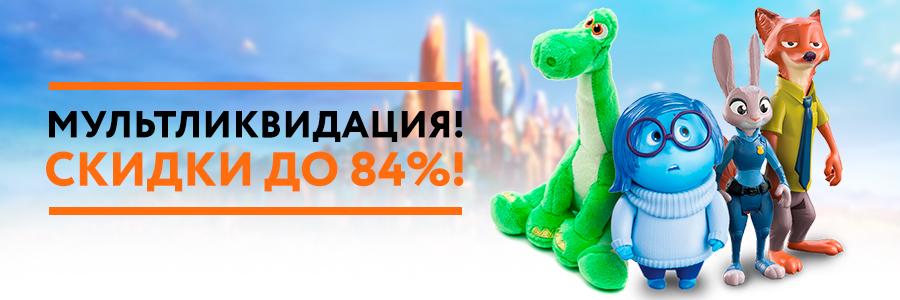 """Скидки до 84% на игрушки """"Головоломка"""", """"Хороший динозавр"""" и """"Зверополис""""!"""