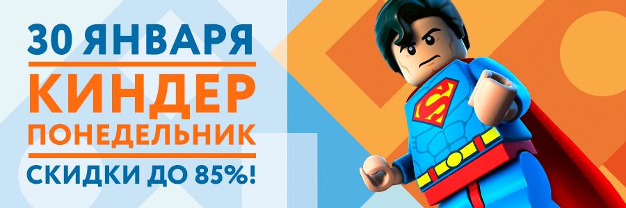 Киндер понедельник на Toy.ru - скидки до 85%