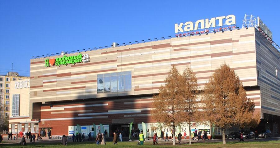 новый магазин TOY.RU ТЦ Калита