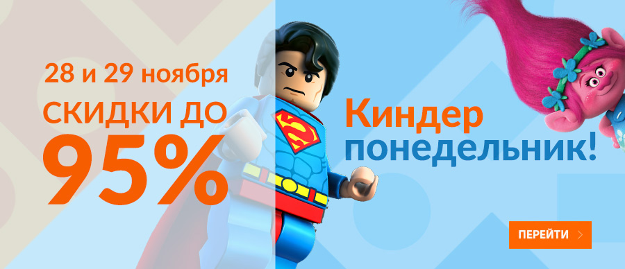 Большая распродажа продолжается! Скидки на игрушки до 95%!