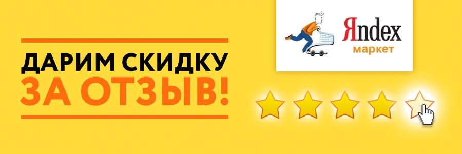 Акция - дарим скидки за отзывы о нашем магазине на Яндекс-Маркете