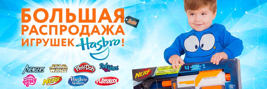 Hasbro_900x300.jpg