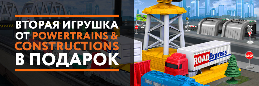 Акция - 2 набора Power Trains & Constructions по цене одного!