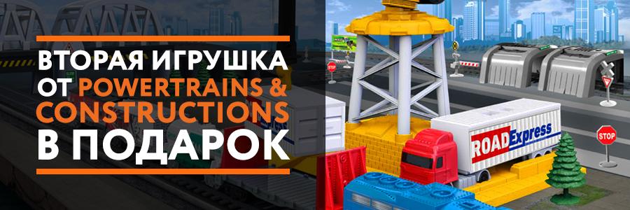 Акция - 2 набора Power Trains & Constructions по цене одного!