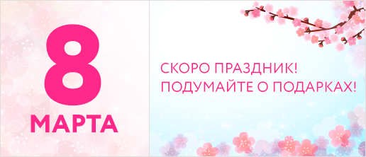 Подарки для девочек на 8 марта