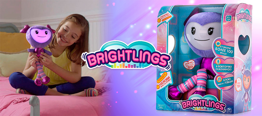 Куклы Brightlings