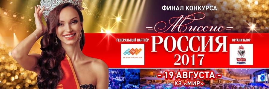 Миссис Россия-2017