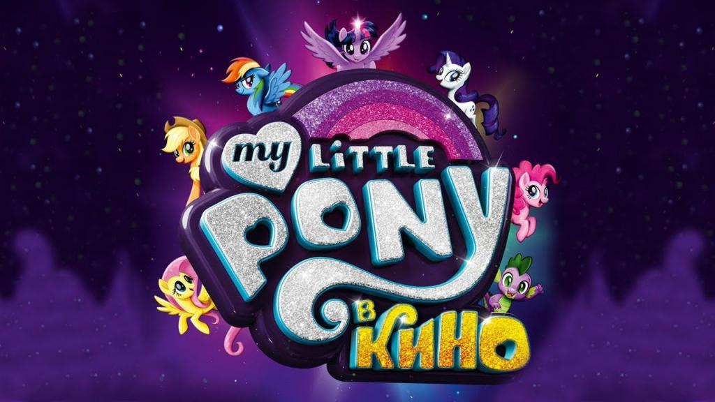 «My Little Pony: The Movie» - Май Литтл Пони в Кино!