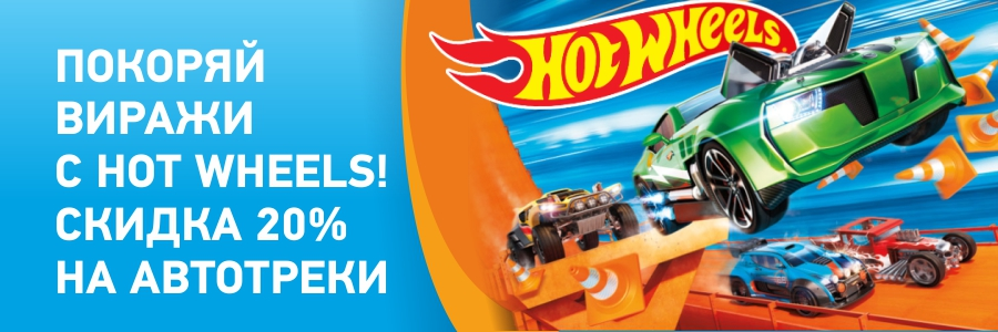 трассы Hot Wheels