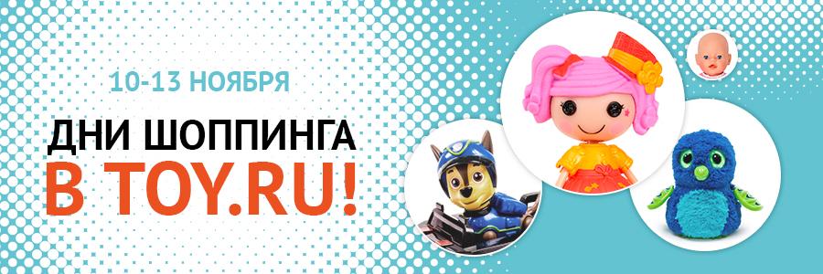 Распродажа Дни шопинга на Toy.ru