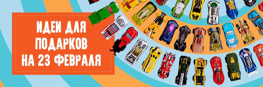 ТОП-10 самых потрясающих и оригинальных игрушек для мальчиков от магазина TOY.RU