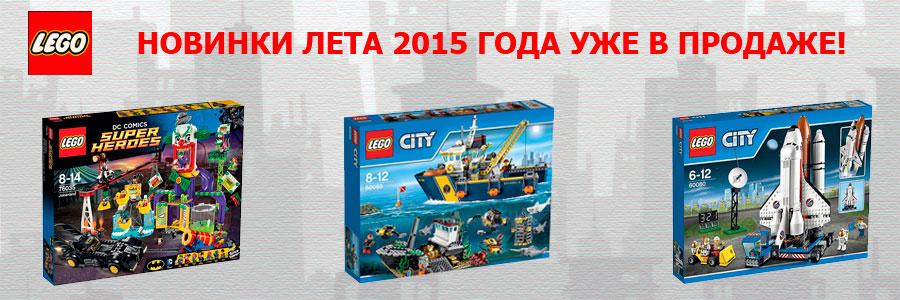 Новинки Lego лето 2015