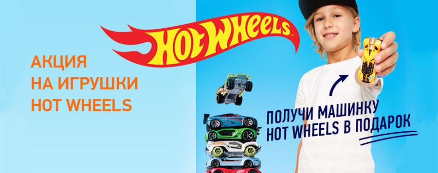 Получи машинку Hot Wheels в подарок