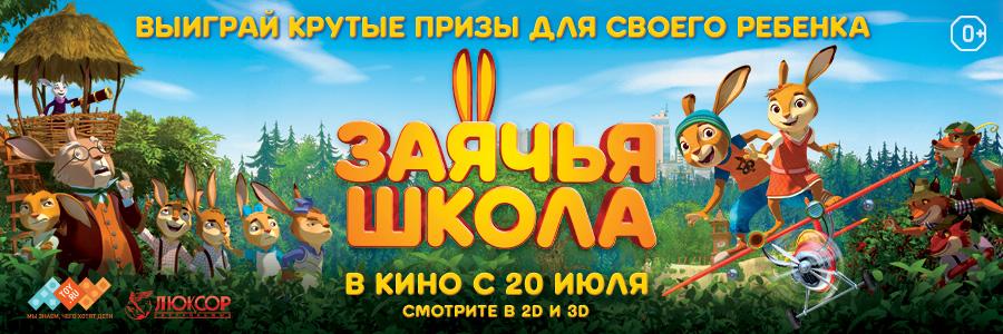 Выиграйте билеты в кинотеатр и другие призы