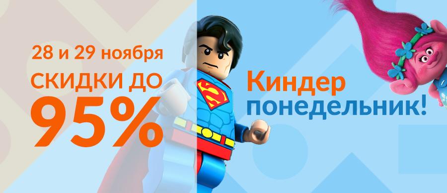 Киндер понедельник на Toy.ru - скидки до 95%