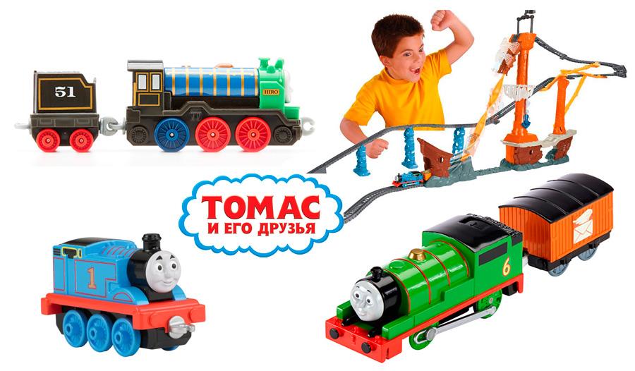 Игрушки Паровозик Томас и его друзья