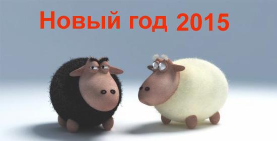 2015-god-kakogo-zhivotnogo.jpg